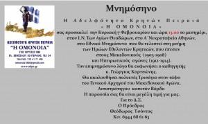 resized_ΒΑΡΔΑΣ