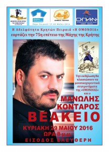 resized_ΚΟΝΤΑΡΟΣ 2016 ΑΦΙΣΣΑ