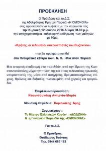 βυζαντιο μεσα 12-6-2016 22