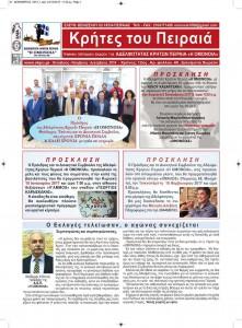 resized_01 ΔΕΚΕΜΒΡΙΟΣ 2016